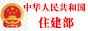 中华人民共和国住房和城乡建设部