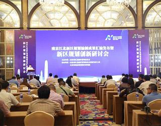 南京江北新区发布城市规划汇编明确定位