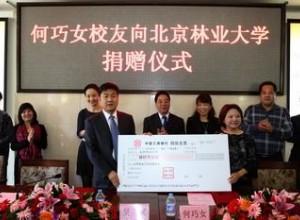 东方园林何巧女向母校北林捐资4000万元(图)