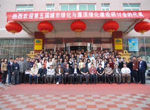 第五届城市绿化与屋顶绿化学习研讨会 ()