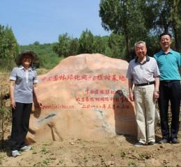 原海军副司令么兴远中将携夫人亲临中国园林绿化网植树基地植树,为首都绿水青山助力。