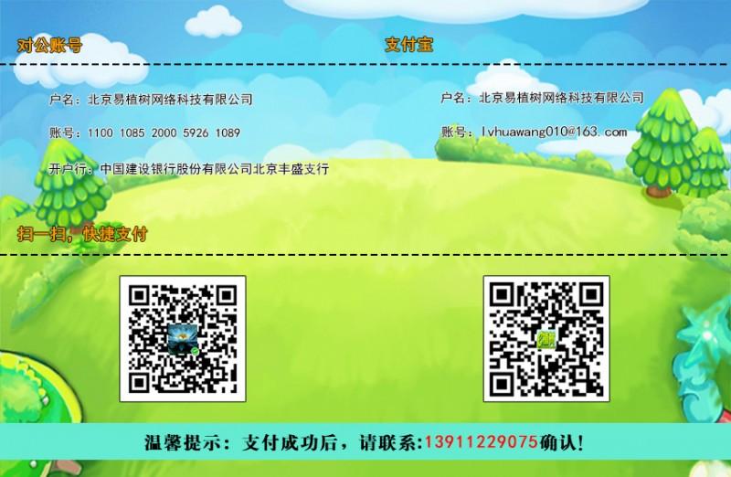 广告页面支付二维码账户信息20180601